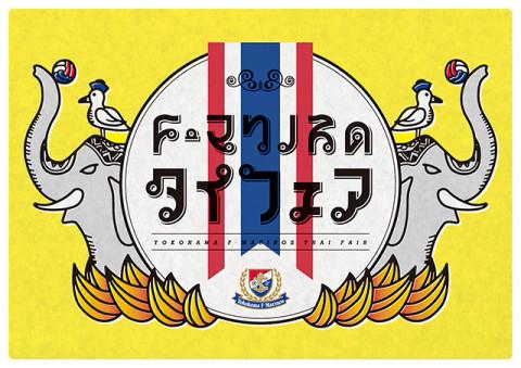 横浜F・マリノス/タイフェア2016