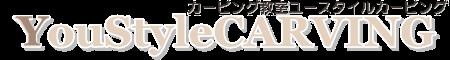 神奈川/川崎のカービング教室 YouStyleCARVING(ユースタイルカービング)